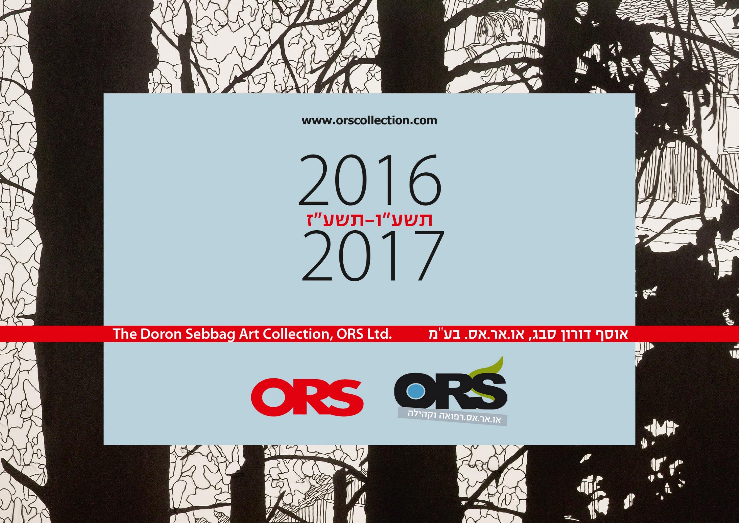 calendar_ors-2017-final-1
